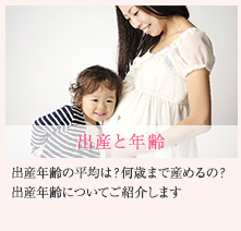 出産と年齢