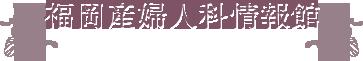 福岡産婦人科情報館