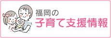 福岡の子育て支援情報